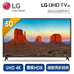 【LG樂金】50型 UHD 4K 智慧連網電視 (50UK6500PWC) (含運費/基本安裝/6期0利率)