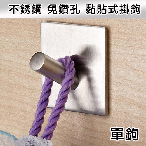 黏貼式不銹鋼衣物掛勾 DIY免鑽孔強力黏貼掛鉤 壁掛鈎 衛浴掛勾