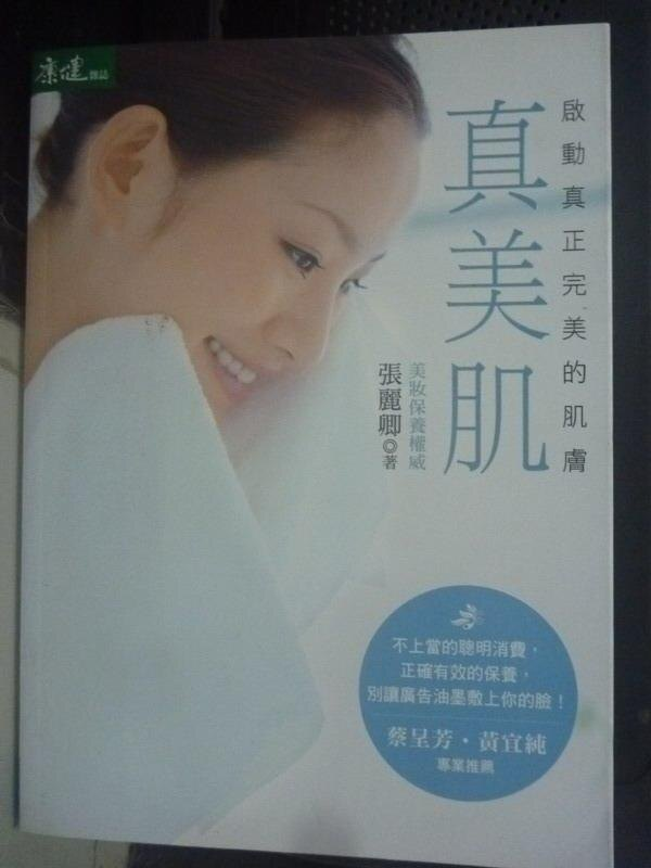 ~書寶 書T2/美容_IDP~真美肌:啟動真正完美的肌膚_張麗卿 ~  好康折扣