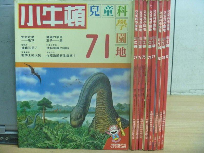 【書寶二手書T2/雜誌期刊_RGI】小牛頓_71~80期間_共9本合售_你感染過寄生蟲嗎?_補蠅三招等