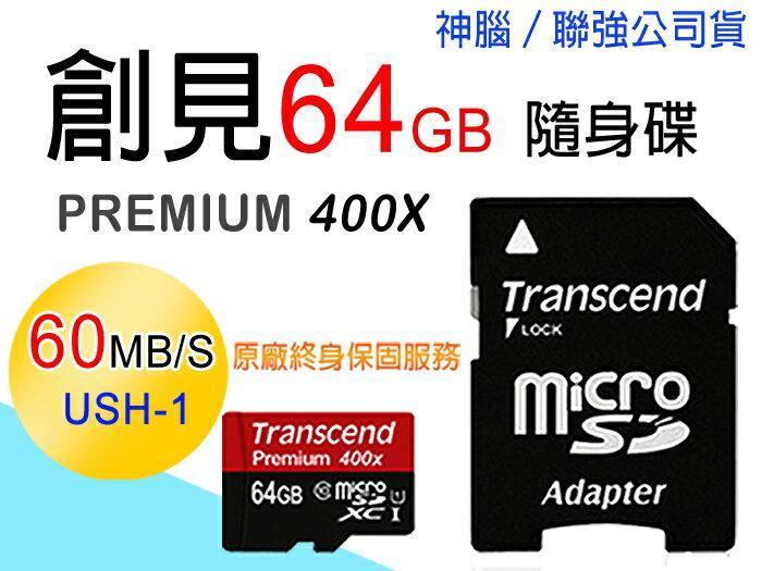 神腦/聯強 終身保固 Transcend 創見 64G SDXC UHS-I/CLASS 10/400X 60MB/S U3 C10 記憶卡/附轉卡/T-Flash/TF/Micro SD