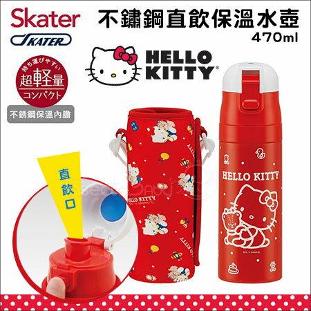 ✿蟲寶寶✿【日本Skater】超輕量!不銹鋼保溫內膽直飲式保溫水杯470ml(附保護套)Hellokitty