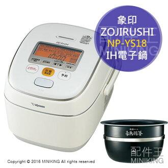 【配件王】日本代購 一年保 ZOJIRUSHI 象印 NP-YS18 電子鍋 10人份 另 NP-BE18