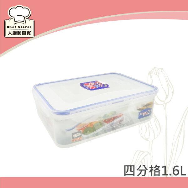 樂扣樂扣活動四分格保鮮盒微波便當盒1.6L密封調味盒HPL824C-大廚師百貨