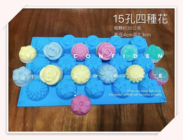 心動小羊^^15孔花卉玫瑰、向日葵、五片花、菊花15連模矽膠皂模 皂模具6孔6連蛋糕、麵包