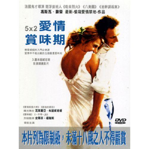 法國電影-愛情賞味期DVD