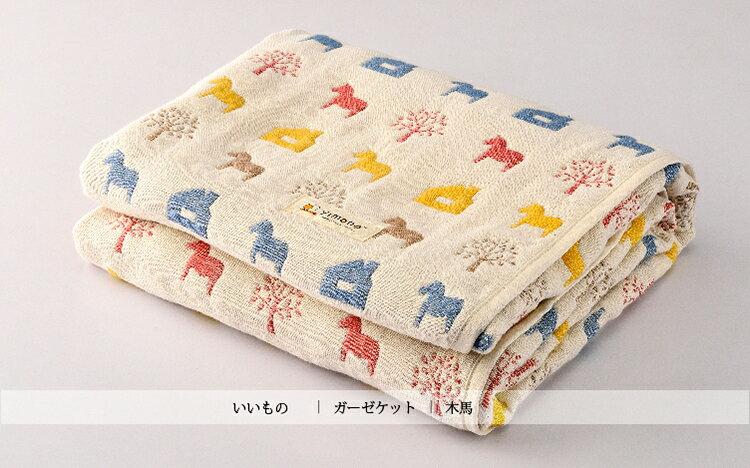 Yimono 製 純棉六層紗呼吸被 ~彩色木馬~ 四季薄被 兒童空調被 寶寶被 吸濕保暖 六重紗 三河木棉 彌月