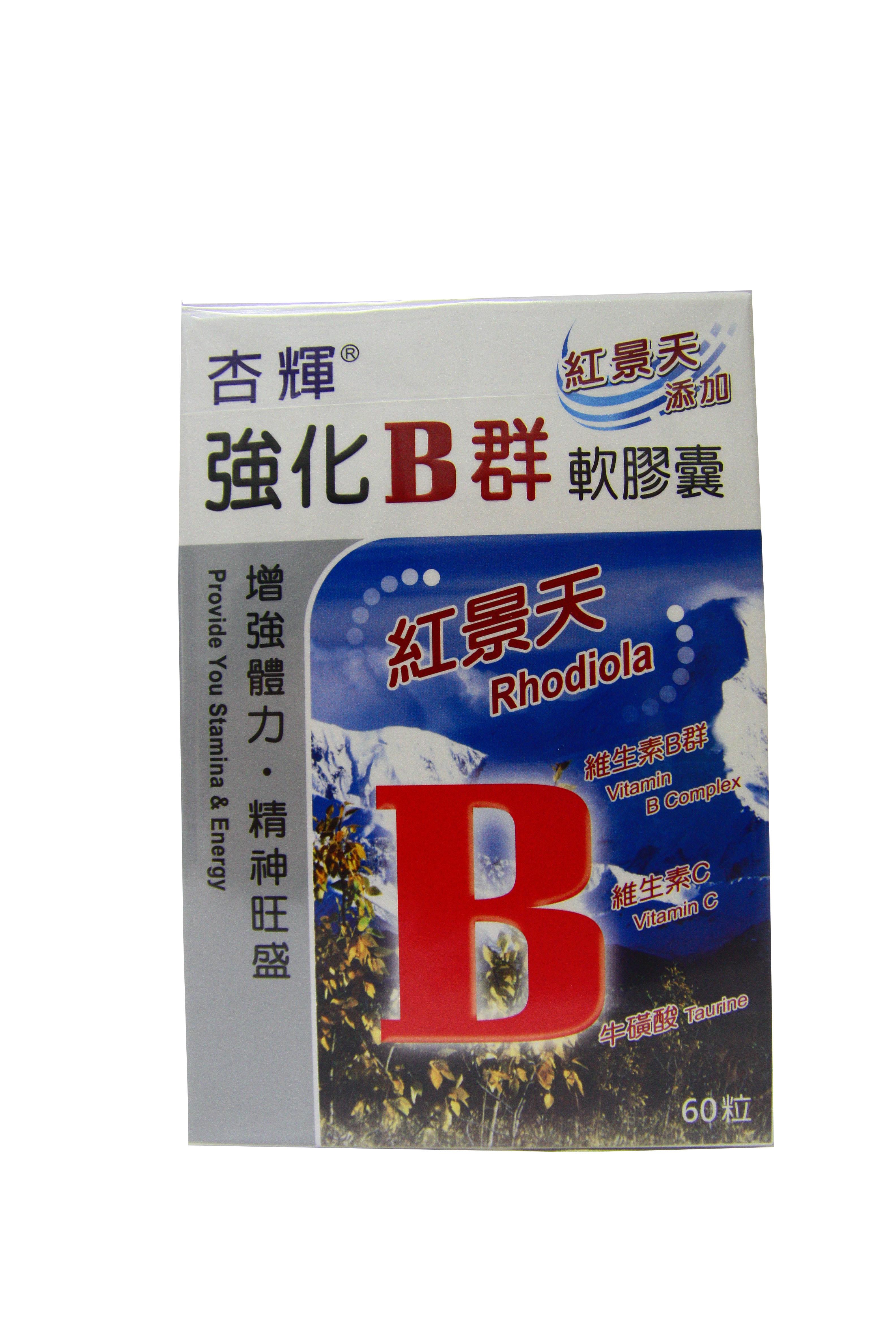 杏利B群紅景天強化軟膠囊60S【美十樂藥妝保健】