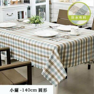 【棉麻亞麻桌布-140cm圓-1款組】布藝歐式防水格子餐桌布茶几蓋布(可定制)-7101001