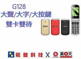 【老人機&軍用機】+$200多送配件包 INHON G128 老人機 軍用機   2.8吋螢幕,大聲/大字/大按鍵 /雙卡雙待