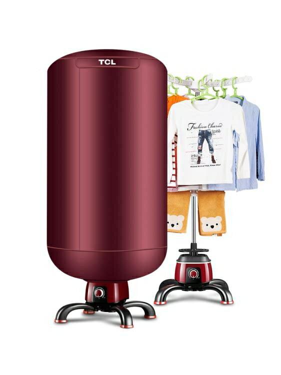 乾衣機 TCL烘干機家用衣服風干烘衣機圓形嬰兒暖衣架小型器干衣機速干衣 宜品