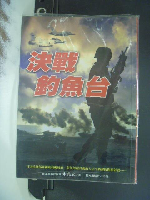 【書寶二手書T5/軍事_OML】決戰釣魚台_宋兆文