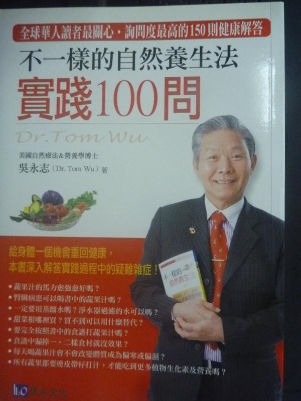 【書寶二手書T7/養生_LNX】不一樣的自然養生法-實踐100問_吳永誌_附光碟
