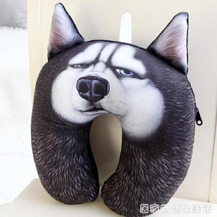 3D狗狗二哈薩摩秋田 午休U枕頭枕u型枕頭護頸枕頸椎u形枕脖子午睡  居家物語