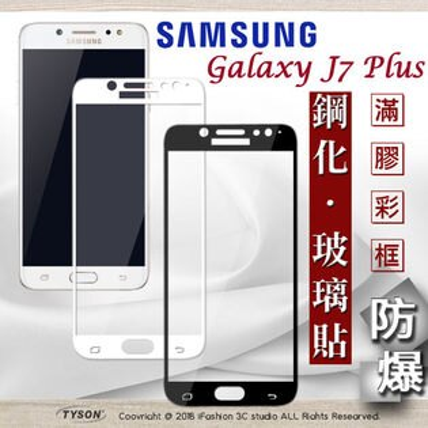 【愛瘋潮】99免運三星SamsungGalaxyJ7PlusJ7+2.5D滿版滿膠彩框鋼化玻璃保護貼9H
