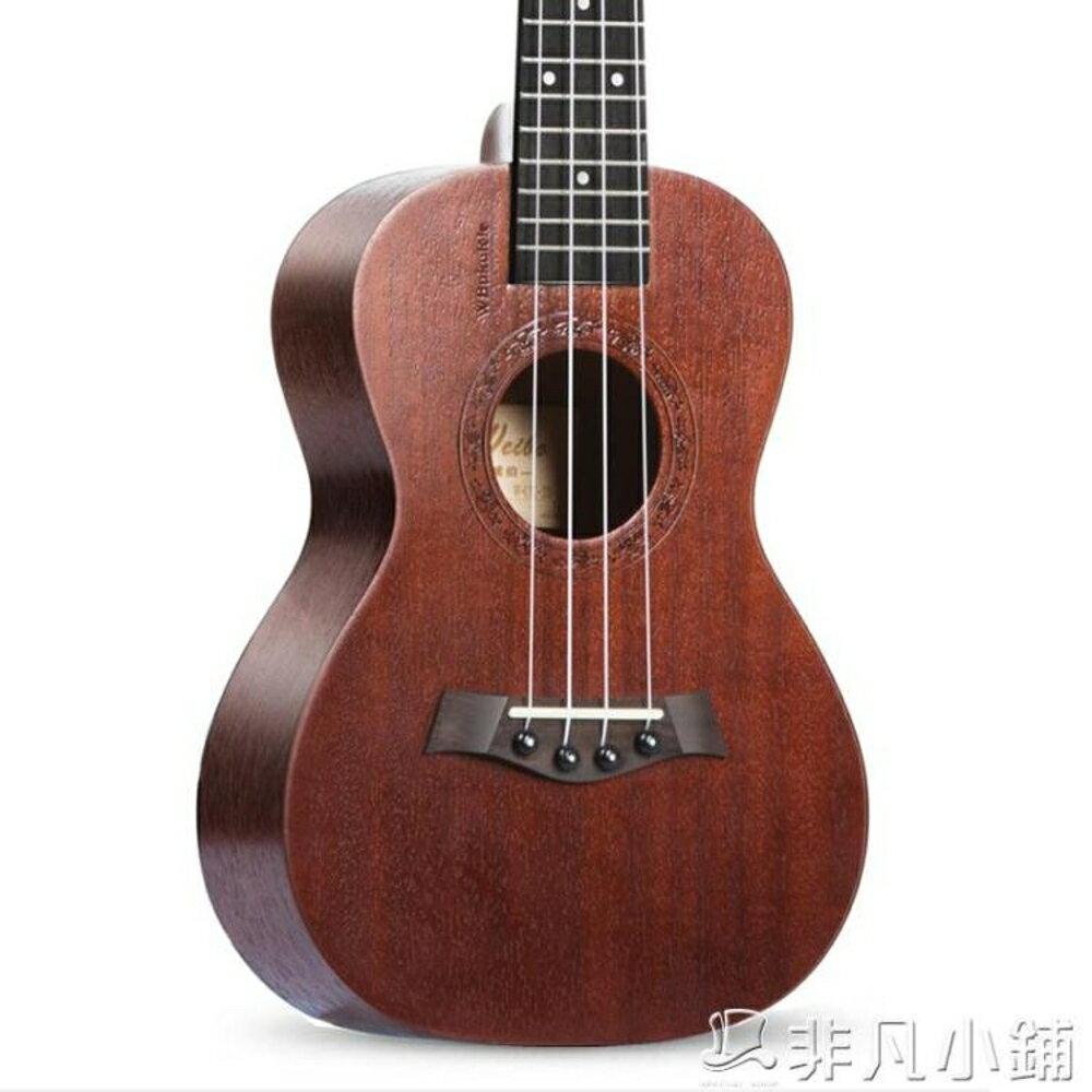 尤克里里初學者學生成人女兒童23寸烏克麗麗ukulele26小吉他     非凡小鋪   JD 1