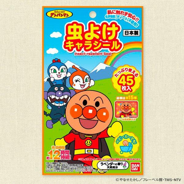 【真愛日本】17052700029 日本製防蚊貼片45入-麵包超人 驅蚊 防蚊 正品 日本製