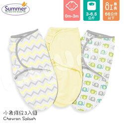 Summer Infant - SwaddleMe - Original 聰明懶人育兒包巾 - 小象條紋3入組