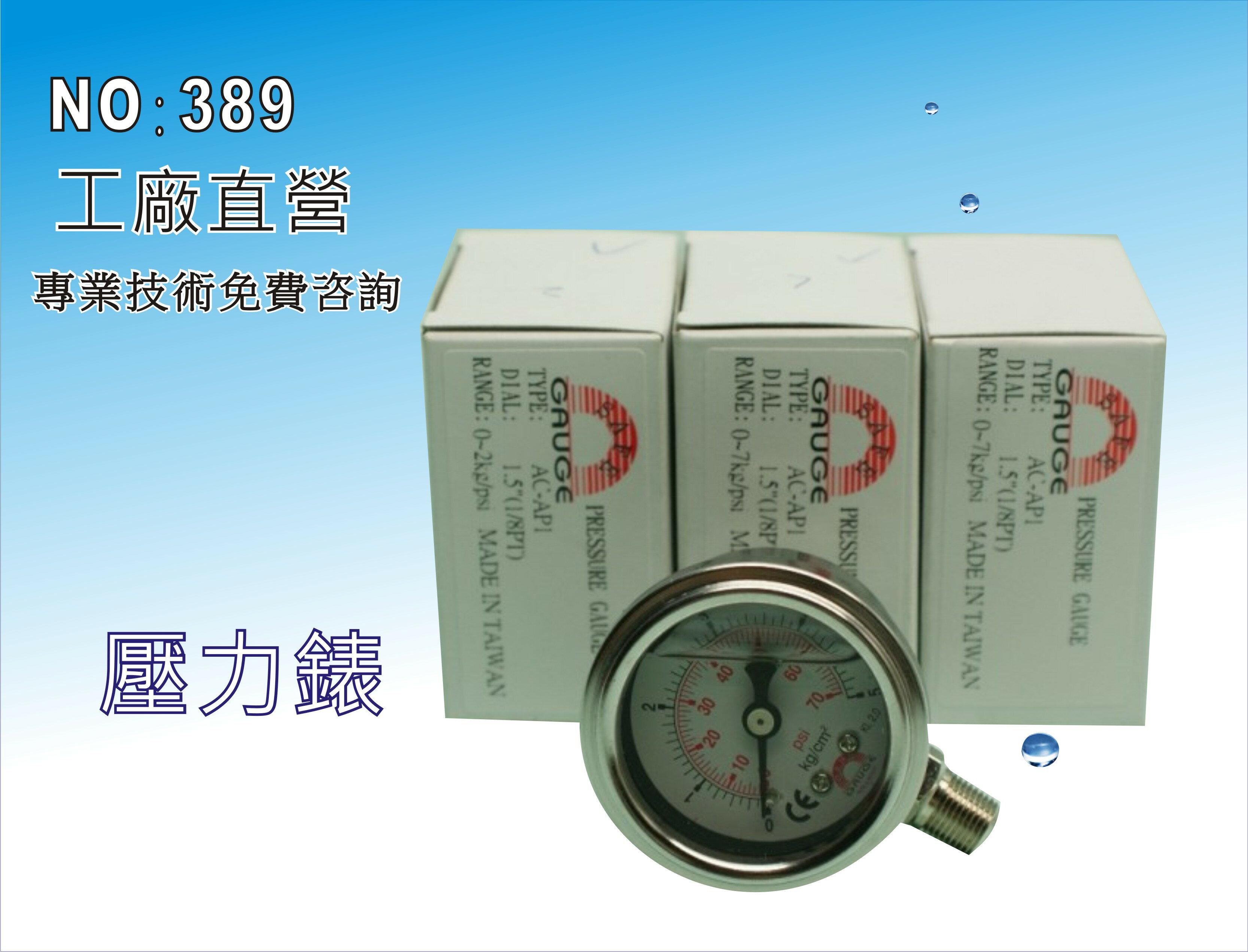 【龍門淨水】台灣製造 油空氣水適用油式壓力錶 淨水器 濾水器 水塔過濾(貨號389)
