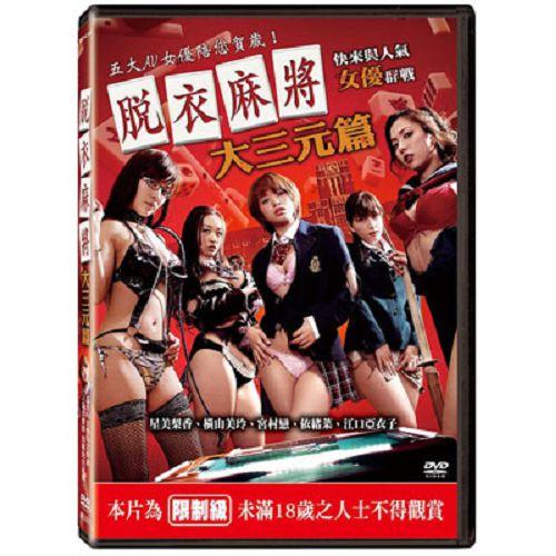 脫衣麻將:大三元篇DVD-未滿18歲禁止購買