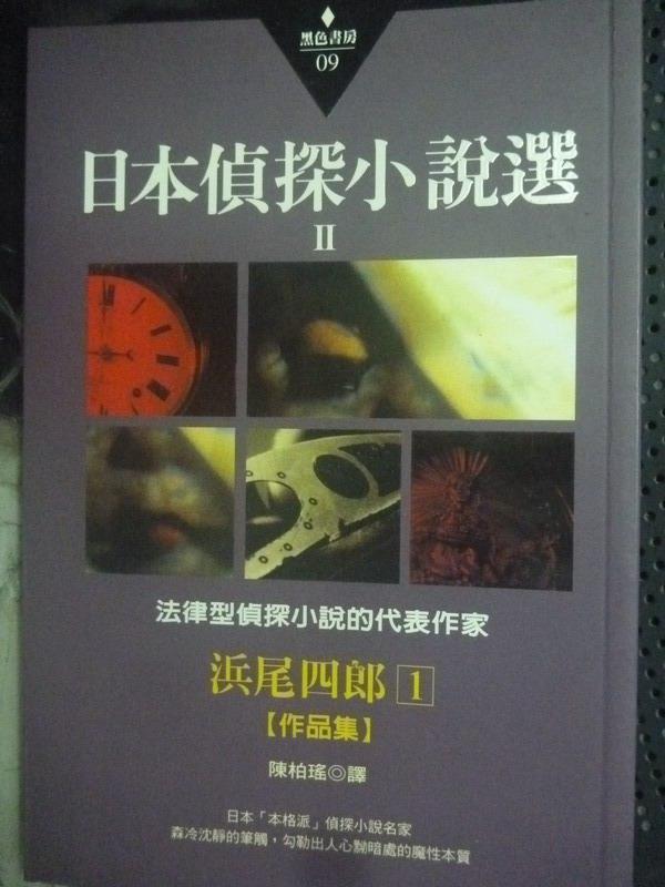 【書寶二手書T5/一般小說_IDT】日本偵探小說選II_尾四郎, 陳柏瑤