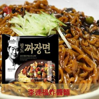 《加軒》韓國八道李連福炸醬麵