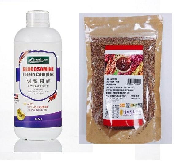 天香堂明亮關鍵葡萄糖胺液兩罐在送台灣原生種紅藜麥1包