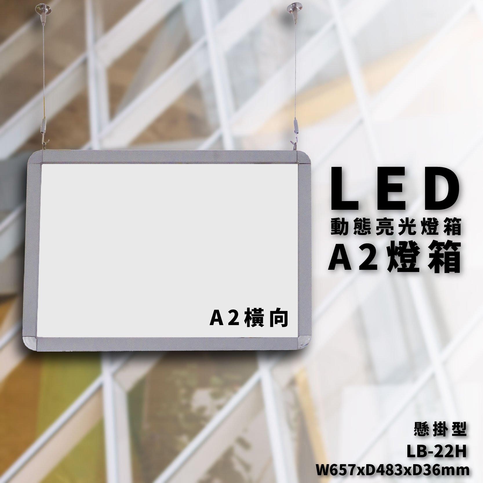 多用途展示~LED動態亮光雙面燈箱(A2橫向) 懸掛型 LB-22H 含配件 另有直向款 看板 告示牌 指示牌 指標