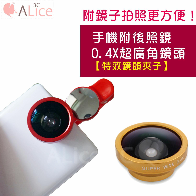 後照鏡0.4X 超廣角鏡頭 【E2-007】 搭配加長型夾子 自拍神器 外接鏡頭 手機通用 Alice3C