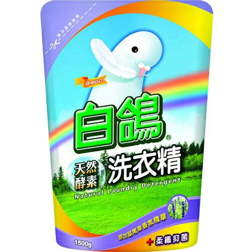 白鴿柔纖抑菌酵素洗衣精補充包1500g【愛買】