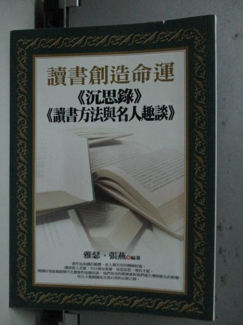 ~書寶 書T1/文學_LLR~讀書創造命運_雅瑟