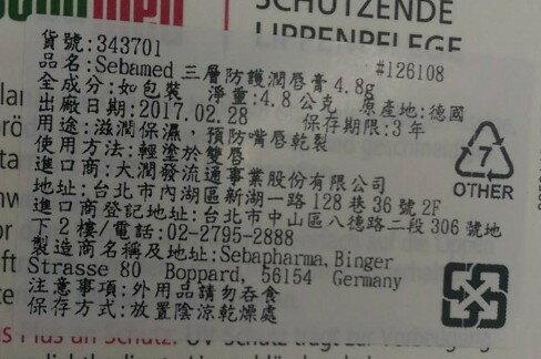 施巴Sebamed 三層防護潤唇膏(4.8g) [大買家] 2