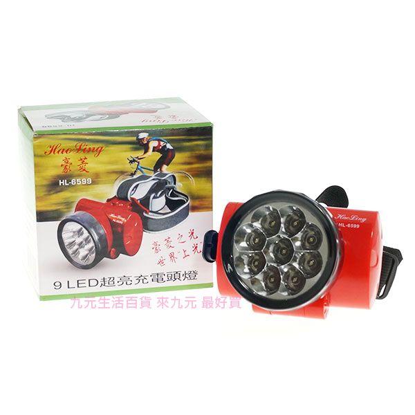 【九元生活百貨】HL-6599超亮頭燈/充電式 工業頭燈 照明燈