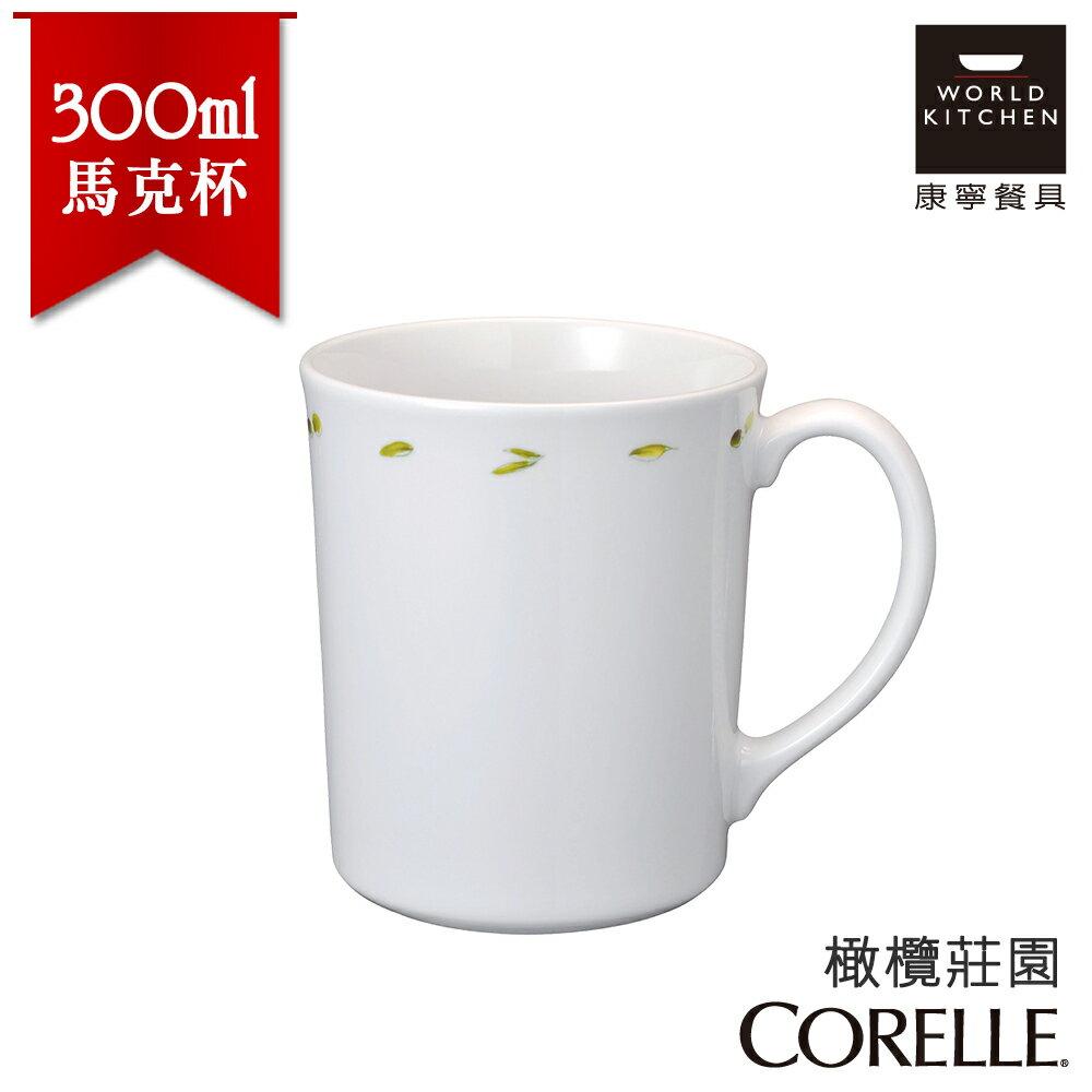 【美國康寧 CORELLE】橄欖莊園300ml日式陶瓷馬克杯(日本製)