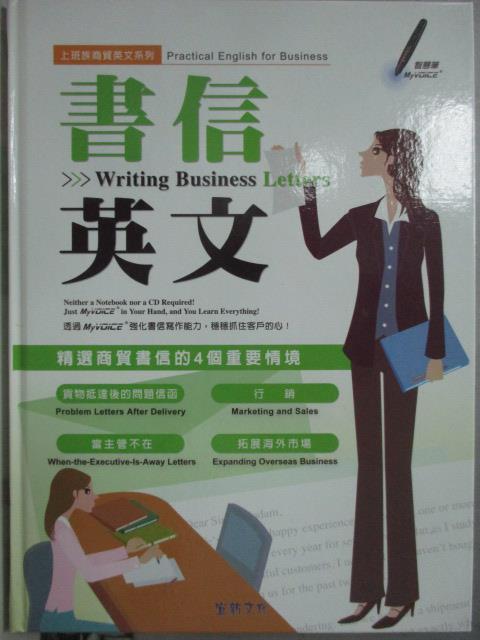 【書寶 書T9/語言學習_ZIO】書信英文  Writing business lette