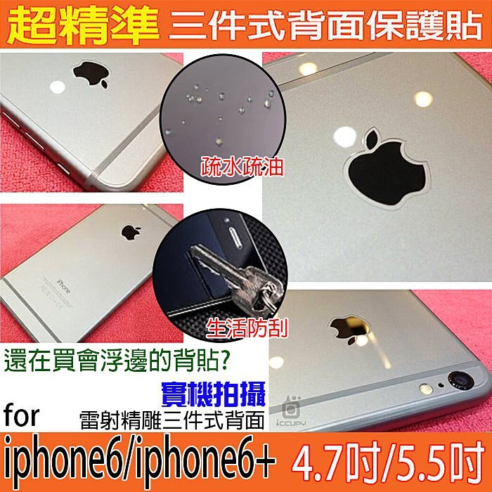 翔盛商城 【翔盛】台灣製造 iPhone6 plus i6+ iphone6s i6s 雷射切割背貼 透明亮面 霧面 送保護貼 保護膜手機殼 PK...