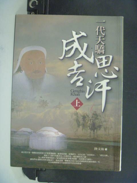 【書寶二手書T3/一般小說_HPC】一代天驕成吉思汗上_陸文海
