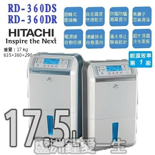 有現貨不用等【蘆洲鍾愛一生】日立RD-360DS(晶鑚銀)RD-360DR(香檳金) FUZZY感溫適濕控制節能除濕機另售F-Y45CXW*F-Y36CXW*來電優惠價