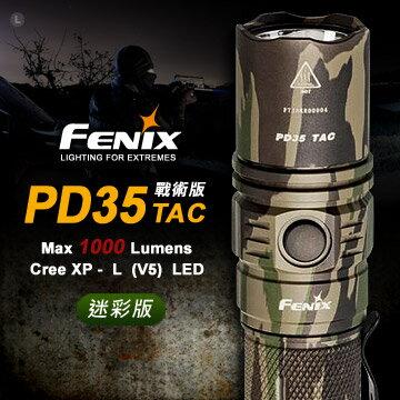 Fenix 戰術手電筒-迷彩版/LED高亮度手電筒/生存遊戲/軍事迷 PD35 TAC CAMO 1000流明