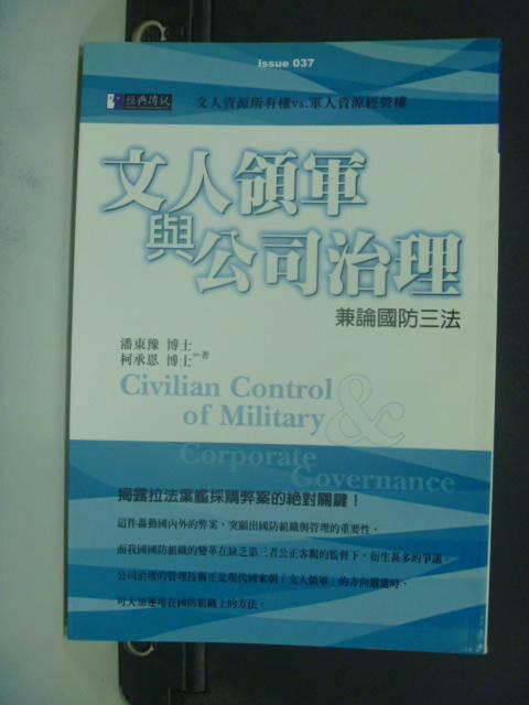【書寶二手書T9/軍事_HPP】文人 軍與公司治理-議題趨勢37_潘東豫、柯承思