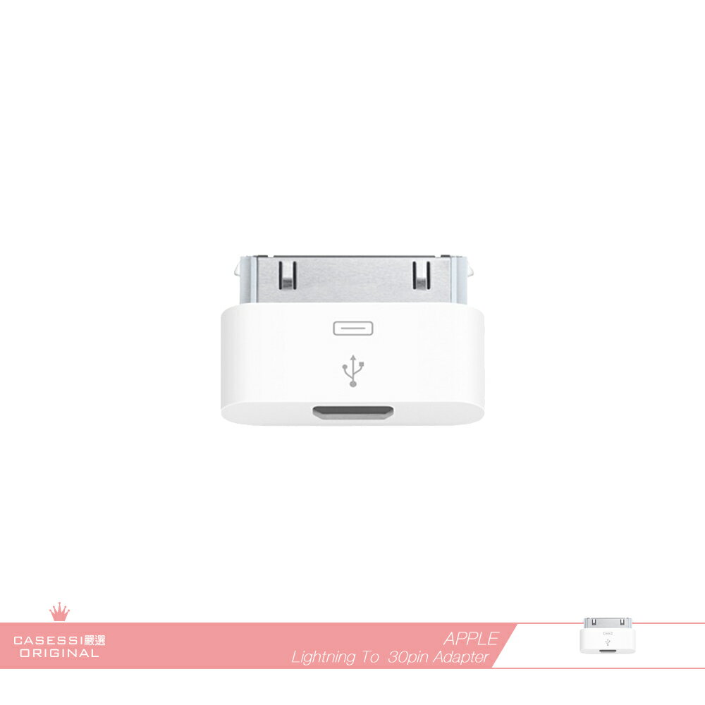 APPLE蘋果 原廠 Micro USB對 30 針轉接器 轉接頭 MD099 30 pin iPhone 4/iPad /iPod適用