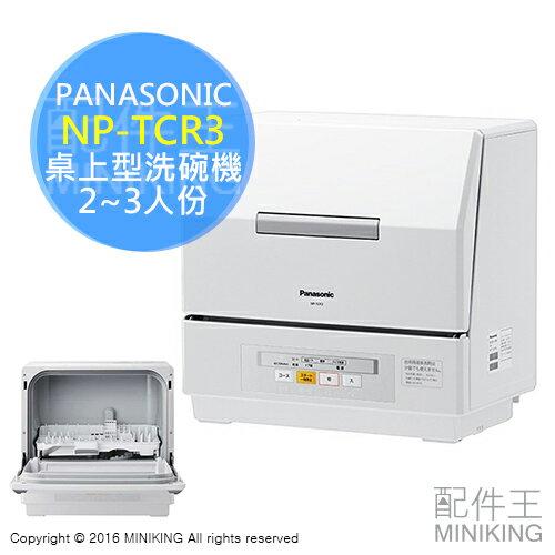 【配件王】日本代購 Panasonic 國際牌 NP-TCR3 桌上型洗碗機 3人份 烘碗 除菌 省水 勝 NP-TCR2
