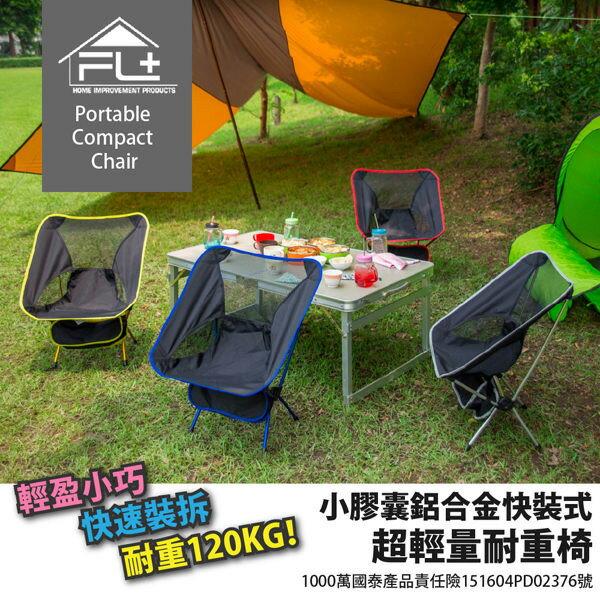 BO雜貨【YV7086】小膠囊鋁合金快裝式超輕量耐重椅 折疊椅~耐重120公斤~媲美大川~巨川椅~露營~烤肉