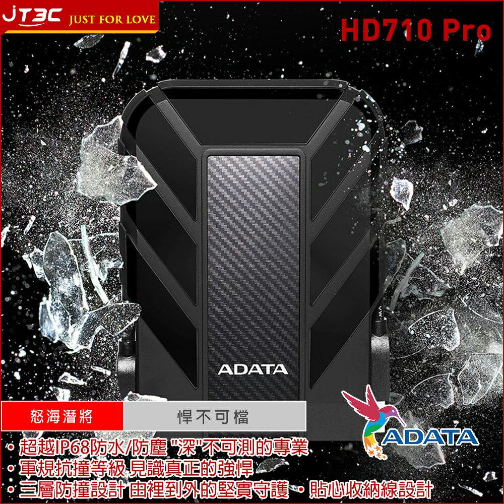 【滿3千10%回饋】ADATA 威剛 HD710 PRO 1TB / 2TB USB3.1 2.5吋 軍規外接行動硬碟-黑 容量任您選