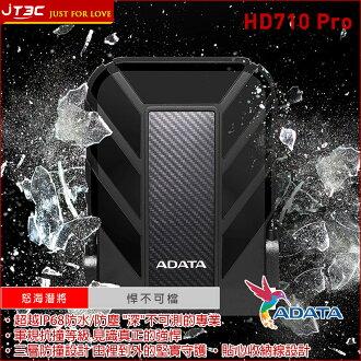 【全店94折起】ADATA 威剛 HD710 PRO 2TB USB3.1 2.5吋 軍規外接行動硬碟-黑