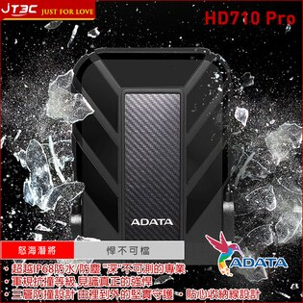 JT3C:【最高折$350】ADATA威剛HD710PRO2TBUSB3.12.5吋軍規外接行動硬碟-黑