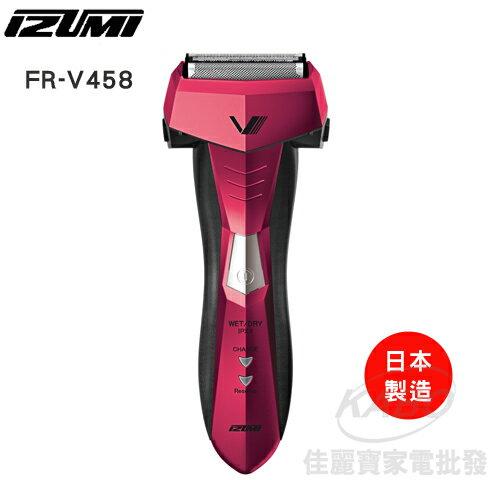 【佳麗寶】-日本IZUMI A-Drive頂級高防水三刀頭電鬍刀 FR-V458