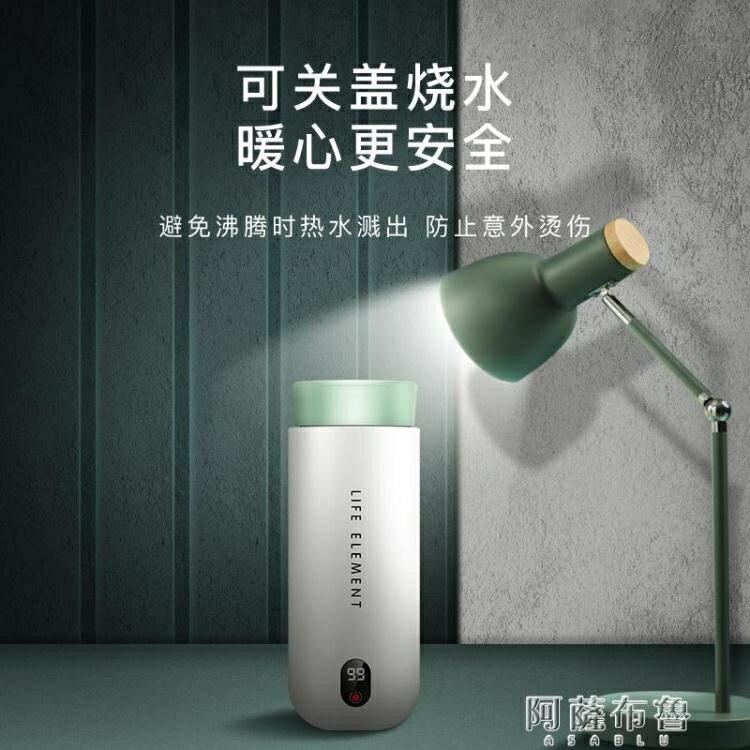 電熱杯 生活元素便攜式電熱水壺恒保溫一體家用旅行全自動迷你燒水杯小型 【居家家】