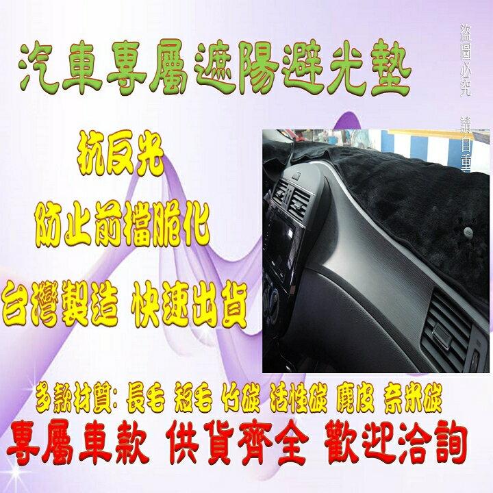 【車專家】汽車全車系 避光墊 儀表墊 遮陽墊 隔熱墊 遮光墊 遮陽毯 防曬墊 遮光毯 (麂皮 奈納碳 竹炭 長毛 短毛 滾紅邊)