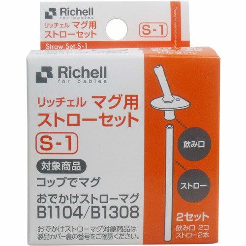 Richell利其爾 - S-1 第三代Aqulea LC吸管訓練杯補充吸管 (第三代訓練杯專用)